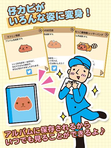 玩休閒App|カピバラさん~仔カピのお世話日誌~免費|APP試玩