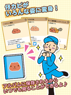 カピバラさん~仔カピのお世話日誌~のおすすめ画像3
