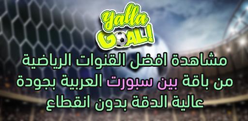Yalla Goal - بث مباشر للمباريات 1 0 apk download for Android