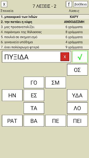 7 Λέξεις 3.90 screenshots 2
