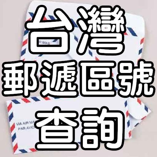 郵遞區號3+2 工具 App LOGO-APP開箱王