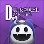 D×2 真・女神転生 リベレーション【戦略バトルRPG】 2.3.01