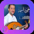 Songs of Hamoud Al Sama