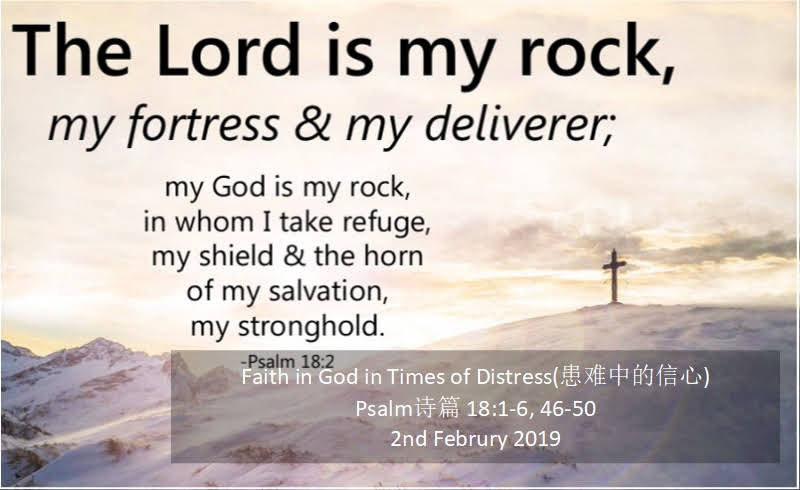 Faith in God in Times of Distress(患难中的信心)