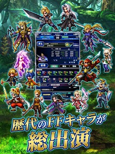 FINAL FANTASY BRAVE EXVIUS- screenshot thumbnail