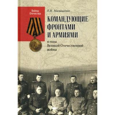 Командующие фронтами и армиями в годы Великой Отечественной войны. Малашенко Е.И.