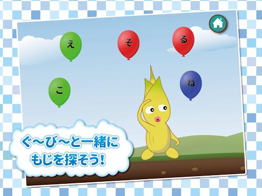 玩免費教育APP|下載幼児向け無料知育アプリ 3歳からのひらがな練習|もじあそび app不用錢|硬是要APP
