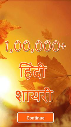 Some Reas 100000 Hindi Shayari | Tanyamarieharris