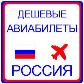 дешевые авиабилеты Россия