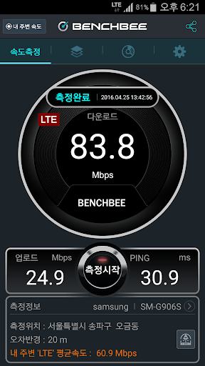 BenchBee SpeedTest screenshot 4