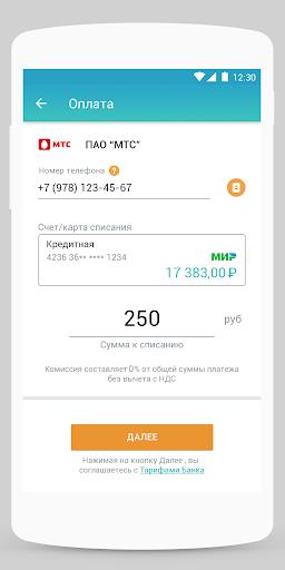 рнкб 24 7 интернет банк вход в личный кабинет скачать кредит выгодный процент