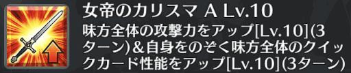 女帝のカリスマ[A]