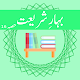 Download Bahar-e-Shariat P16 For PC Windows and Mac