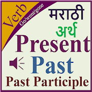 Verbs Marathi 1 8 Android APK Free Download – APKTurbo