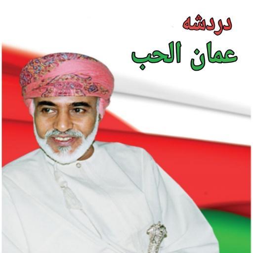 شات عمان