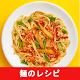 Download 麺のレシピアプリ無料オフライン For PC Windows and Mac