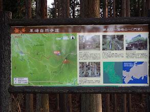 東海自然歩道の地図2