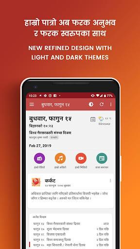 Hamro Patro : The Best Nepali Patro ud83cuddf3ud83cuddf5 13.3.7 screenshots 1