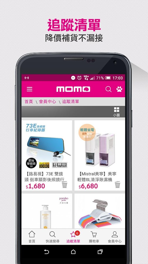 momo購物網電話|momo- momo購物網電話|momo - 快熱資訊 - 走進時代