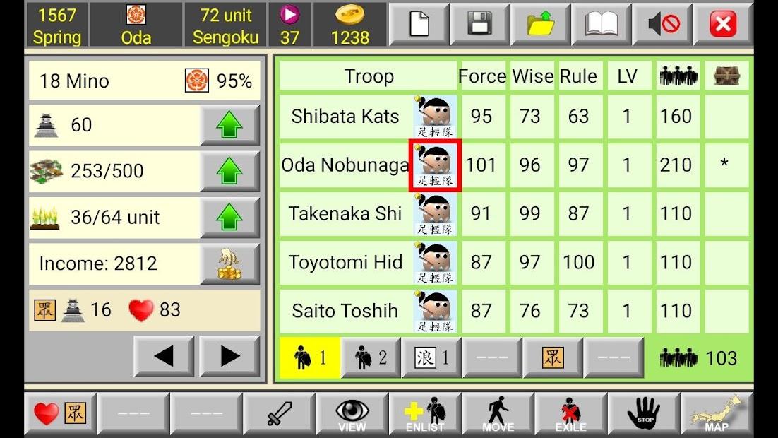 日本戰國~織田信長傳2 (單機策略遊戲)
