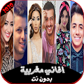 جديد الاغاني المغربية 2020 بدون انترنت icon
