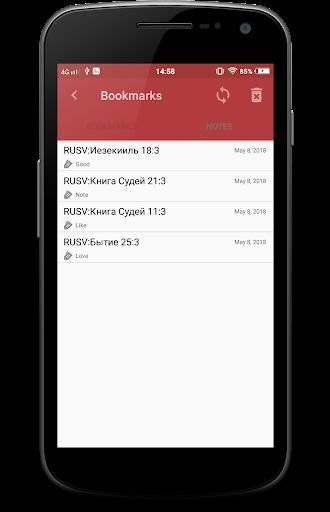 Russian Bible Audio Offline 1.0.01.0.0 screenshots 5