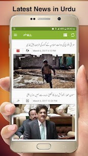 ‫Urdu News -  اردو خبریں‬‎- screenshot thumbnail