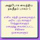 அனுபோக வைத்திய நவநீதம் பாகம்-1 Download for PC MAC