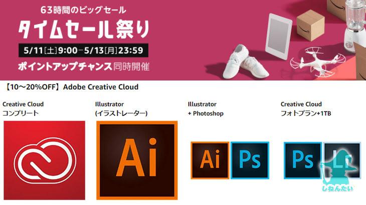【終了】5月13日まで【AdobeのPhotoshopやIllustratorなど今だけ最大20%OFF:Prime会員限定】Amazonタイムセール祭りスペシャルで安い!