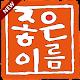 작명어플 좋은이름닷컴 작명, 감명, 개명, 무료이름풀이 (app)