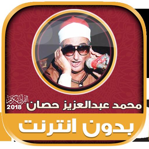 قران كريم بصوت الشيخ عبد العزيز حصان بدون نت التطبيقات
