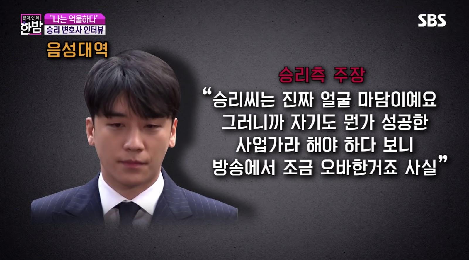 seungri lawyer denial 4