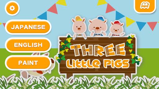 三隻小豬 免費