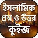 ইসলামিক প্রশ্ন এবং উত্তর islamic questions bangla icon