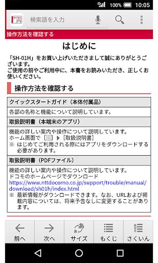 SH-01Hu3000u53d6u6271u8aacu660eu66f8uff08Android 7.0uff09 3.0 Windows u7528 2