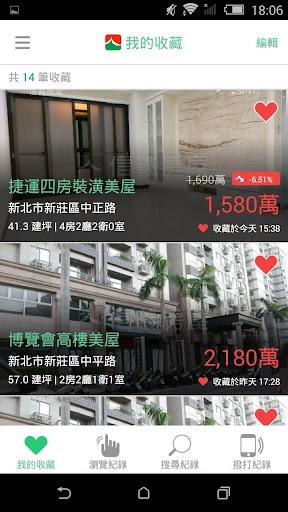 信義房屋-即時掌握房屋與行情資訊 screenshot 8