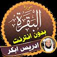 Surah Al Baqarah Full idris abkar Offline icon