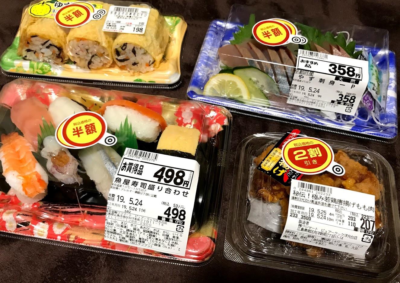 半額にぎり寿司他