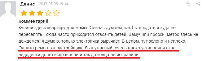 отзыв о ремонте.png