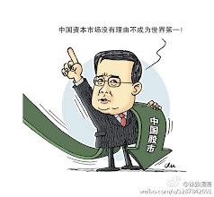 Photo: 徐骏漫画:证监会主席郭树清感言