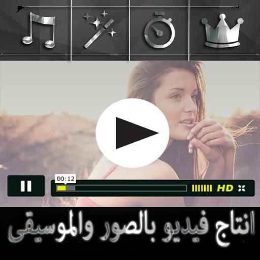انتاج فيديو بالصور والموسيقى