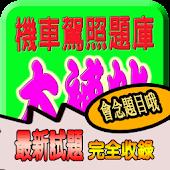2015機車駕照筆試題庫大補帖 (語音朗讀版)