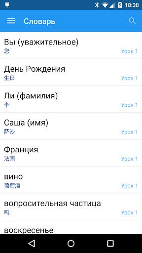 Учим китайские слова.