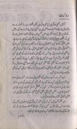 Shararat -Funny Urdu Novel
