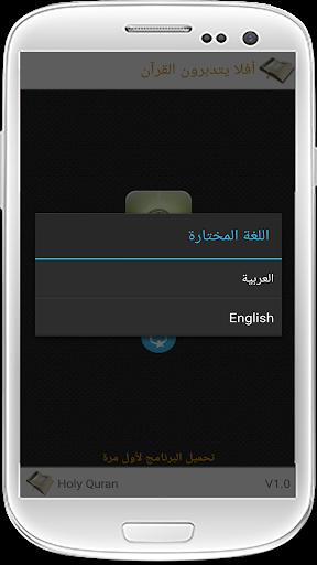 100+ Download Mobile Quran Apps Software - Jar of Downloads