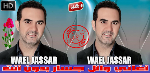 اغاني وائل جسار بدون نت 2018 - Wael Jassar app (apk) free download for Android/PC/Windows screenshot