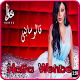 Haifa Wehbe - Listen Sabni - Listen Free for PC-Windows 7,8,10 and Mac