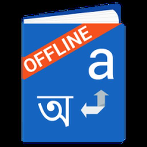 ENGLISH - BENGALI DICTIONARY - Apps on Google Play