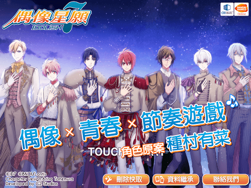 IDOLiSH7-u5076u50cfu661fu9858- android2mod screenshots 6