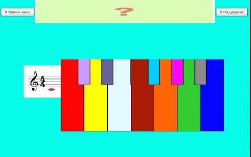 Семь нот нотной азбуки - náhled